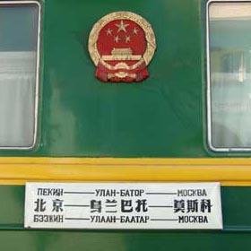 Bild: Schild Peking - Ulan Bator - Moskau