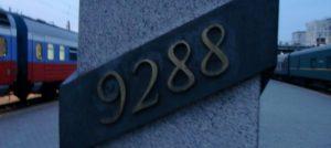 Kilometerstein mit Aufschrift: 9288 km. Gesamtlänge Transsibirische Eisenbahn